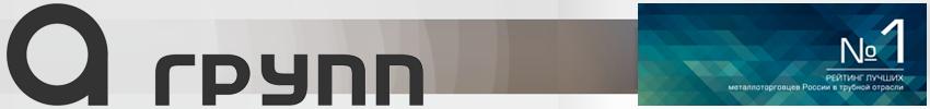 Логотип А Групп